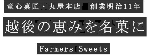 越後の恵みを名菓に Farmers Sweets